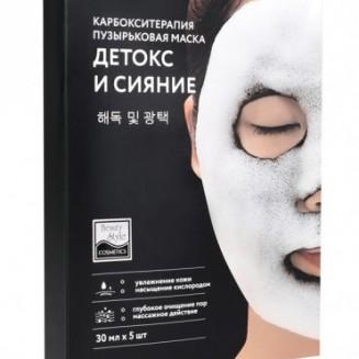 """Пузырьковая маска карбокситерапия """"Детокс и сияние"""", 5 шт"""